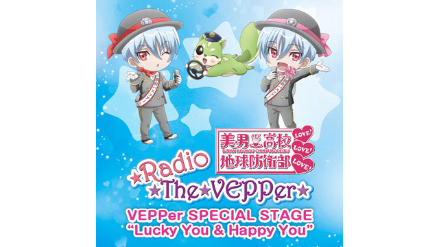 ☆VEPPer☆SPECIAL☆STAGE ❝Lucky You & Happy You❞